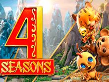 Однорукие бандиты: играйте бесплатно в 4 Seasons