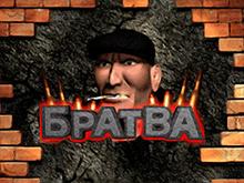 Игровые однорукие бандиты Братва