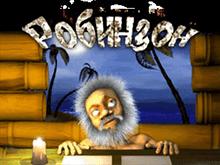 однорукий бандит Робинзон